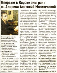 Впервые в Кирове эмигрант из Америки  Анатолий Могилевский