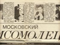 """Газета """"Московский комсомолец"""""""
