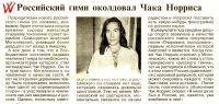 Российский гимн околдовал Чака Норриса