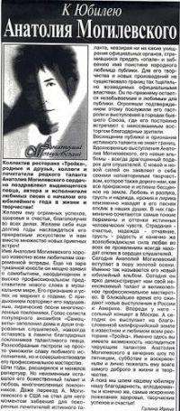 К юбилею Анатолия Могилевского