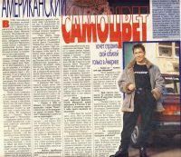 Анатолий Могилевский: «Американский самоцвет хочет справить свой юбилей только в Америке»