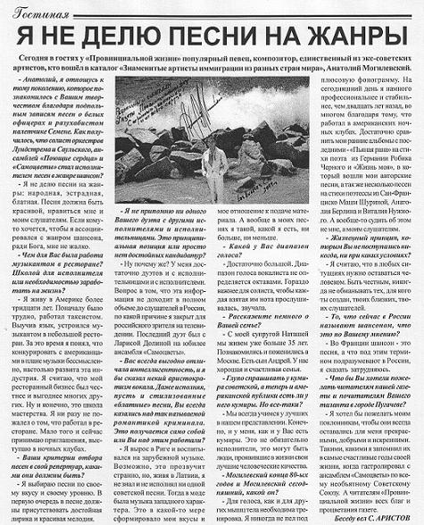 Анатолий Могилевский: «Я не делю песни на жанры»
