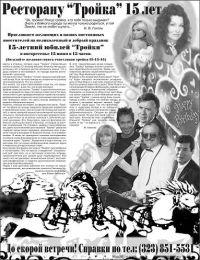 """Ресторану """"Тройка""""  15 лет!"""