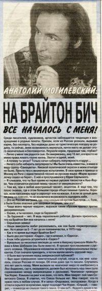 """Анатолий Могилевский: """"На Брайтон Бич всё началось с меня"""""""