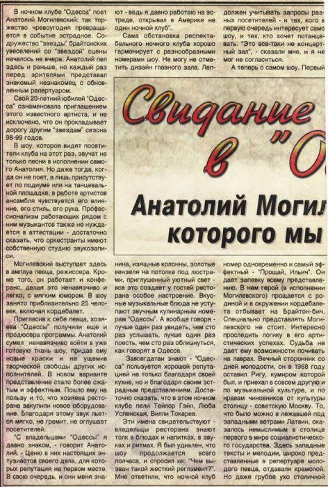 """Анатолий Могилевский: """"Свидание назначено в Одессе!"""""""