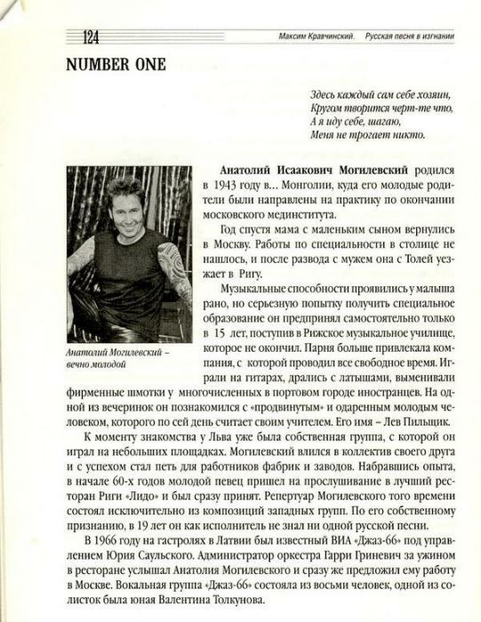 Анатолий Могилевский: «Русская песня в изгнании»