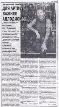 Анатолий Могилевский: «Для артиста важнее аплодисменты»