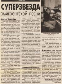 Суперзвезда эмигрантской песни Анатолий Могилевский