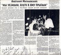 Анатолий Могилевский: «Мы уезжали, будто в яму прыгали»