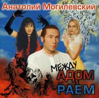 Анатолий Могилевский Между адом и раем (1997) CD