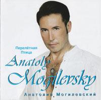 Анатолий Могилевский Перелётная птица (1998) CD