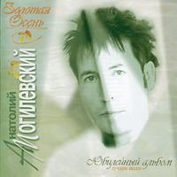 Анатолий Могилевский Золотая осень. Юбилейный альбом (2003) CD