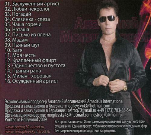 Анатолий Могилевский Пьяная рана (2009) CD