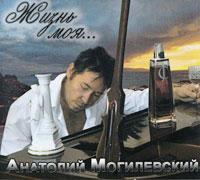 Анатолий Могилевский Жизнь моя… (2009) CD