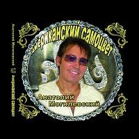 Анатолий Могилевский Американский самоцвет (2012) CD