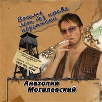 Анатолий Могилевский Восемь лет без права переписки (2012) CD