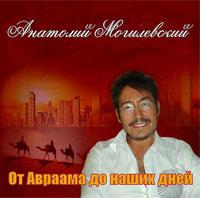Анатолий Могилевский От Авраама до наших дней (2014) CD