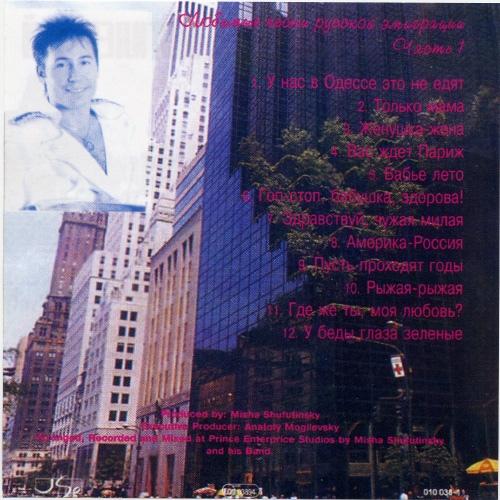 Анатолий Могилевский У нас в Одессе это не едят (1983) Виниловая пластинка,CD