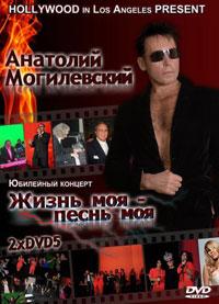 Анатолий Могилевский Жизнь моя - песнь моя (2010) DVD