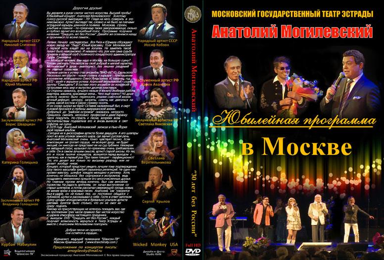 Анатолий Могилевский Юбилейный концерт «30 лет без России» (2013) DVD