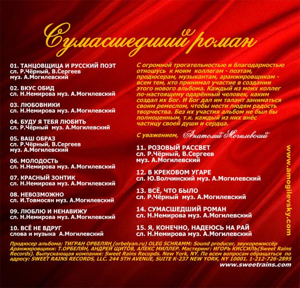Анатолий Могилевский Сумасшедший роман (2016) CD