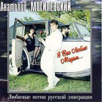 Анатолий Могилевский Я Вас люблю, мадам (1984) Виниловая пластинка,CD
