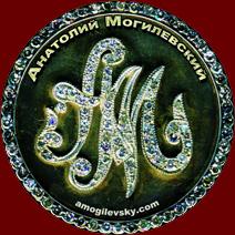 Анатолий Могилевский amogilevsky.com