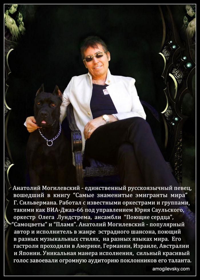 Поклонникам творчества Анатолия Могилевского