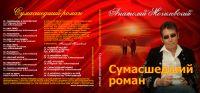 Вышел долгожданный альбом Анатолия Могилевского «Сумасшедший роман» 2016