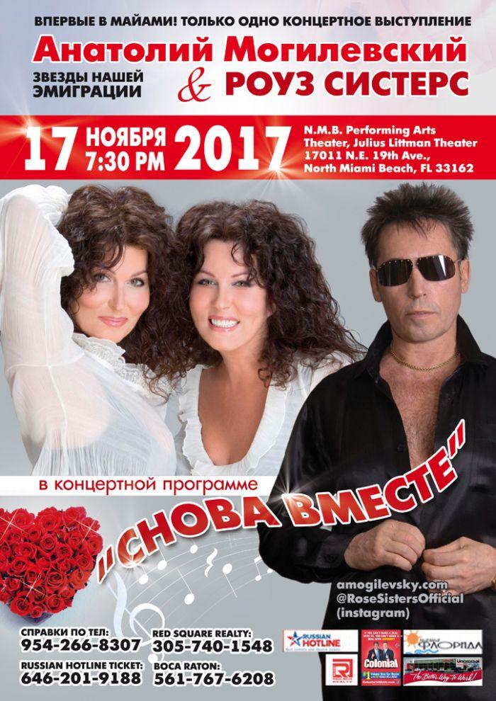 17 ноября 2017 года Анатолий Могилевский & Сёстры Роуз с программой «Снова вместе»