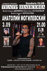 """""""Театр шансона"""" 03.09.2010 Москва"""