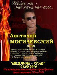 """""""МЕДЯНИК-КЛАБ"""" 04.09.2010 Москва"""