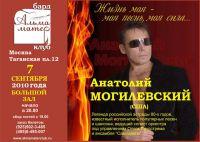"""Бард Альма-мастер"" клуб. 07.09.2010 Москва"