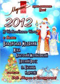 """31.01.2011 """"Медяник-клаб"""""""