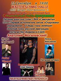 """Концертный зал """"WALTER SCHMID HALLE"""" 22.09.2012 (Германия)"""
