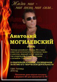 """Анатолий Могилевский  """"Жизнь моя - песнь моя, моя сила..."""" 2010г."""
