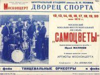 """""""Самоцветы"""" 12-20.05.1973"""