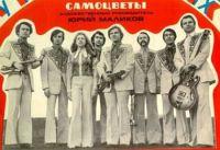 """Самоцветы"" 1970 - х"